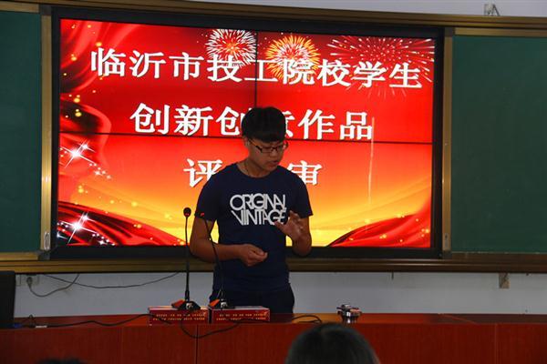 山东煤炭技师学院在临沂创新大赛中获佳绩